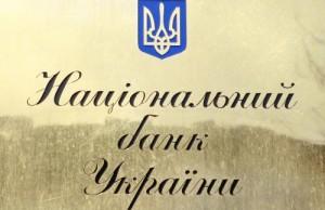 Нацбанк (Донецкие ополченцы заняли здания Нацбанка, управления Миндоходов и офис Донецкой ТЭК Р.Ахметова)