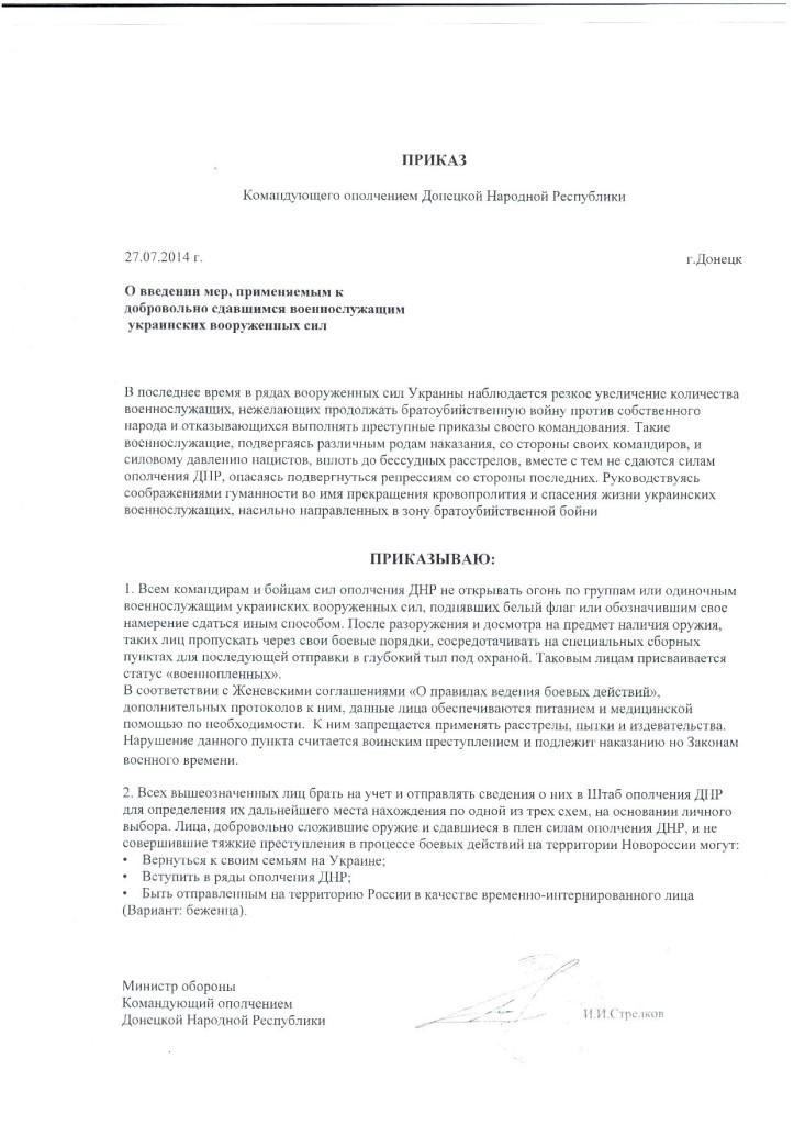 http://pomogi-russkim.ru/wp-content/uploads/2014/07/BtoWDXcCQAIDY7J9.jpg