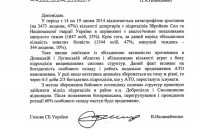 in_article_c4c8bf02bd6 (Волнения в Буковине. Дезертирство в украинской армии охватило почти половину состава)