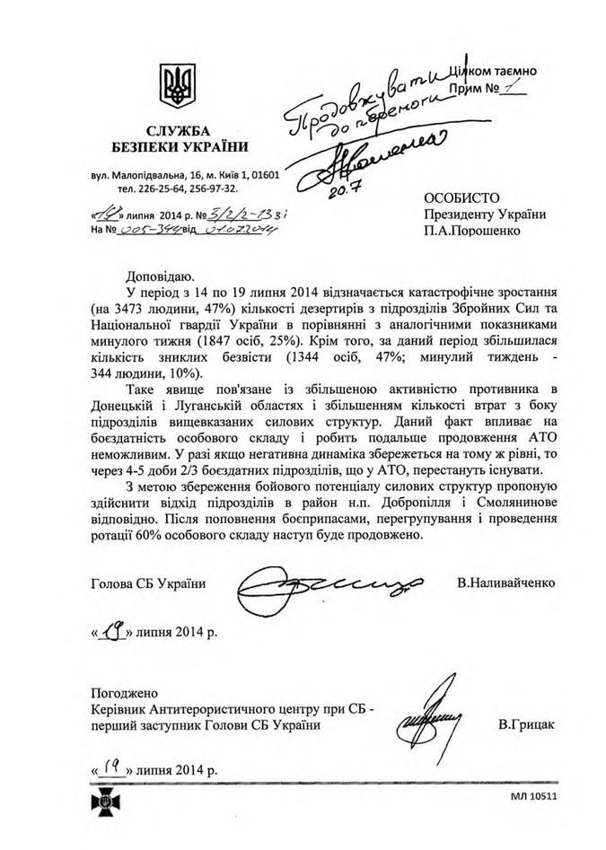 http://pomogi-russkim.ru/wp-content/uploads/2014/07/in_article_c4c8bf02bd9.jpg