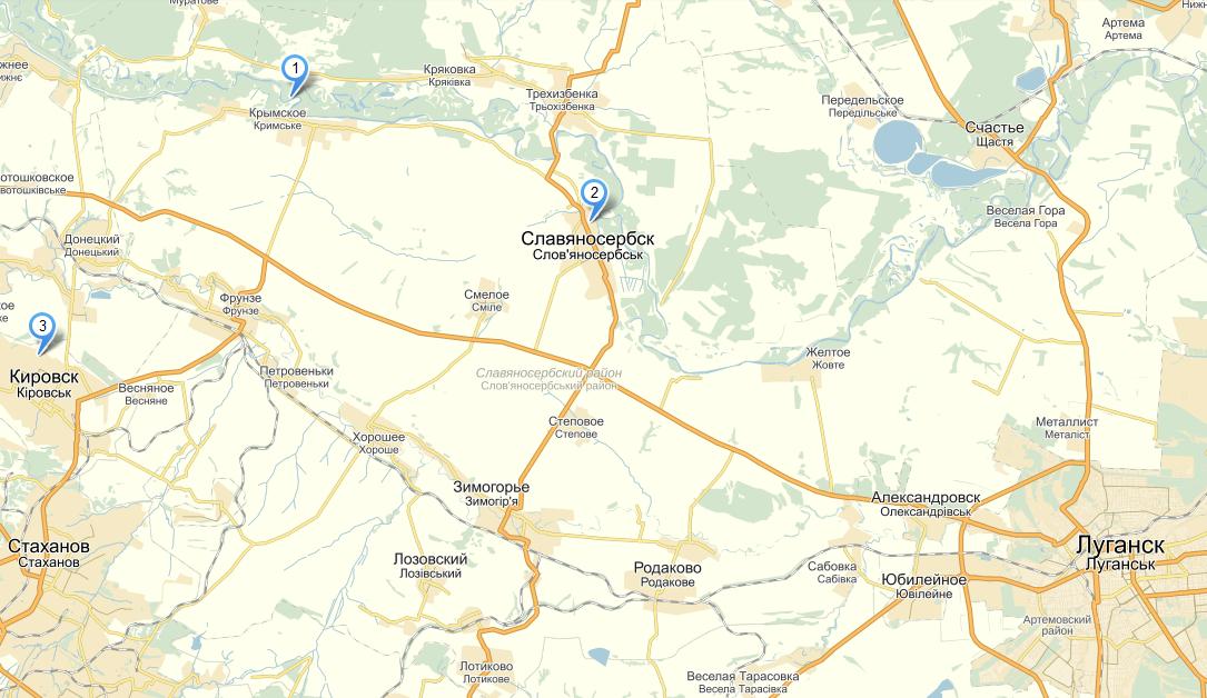Славяносербск, Крымское, Кировск