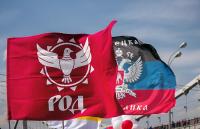 (1 ноября в Москве стартует Русский марш-бросок к границам Новороссии)