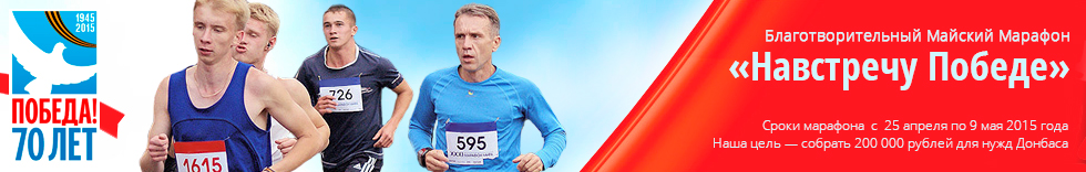 Не бойтесь жертвовать мало — навстречу благотворительному марафону