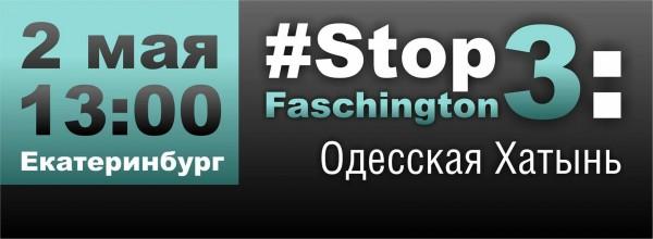 Одесса, мы помним! Акция памяти в Екатеринбурге