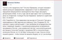 Тульские миграционщики задержали и хотят депортировать «бабушку донецкого федерализма» (Тульские миграционщики задержали и хотят депортировать «бабушку донецкого федерализма»)